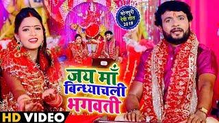 HD VIDEO - जय माँ बिन्ध्याचली भगवती | Sanjay Lal Yadav | भोजपुरी देवी पचरा - New Devi Geet 2019