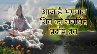आज है भगवान शिव को समर्पित प्रदोष व्रत - S M W - NewTopVideo