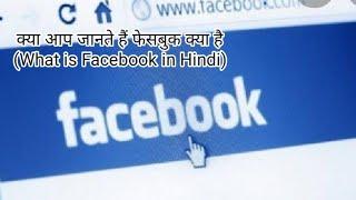Tech Video - क्या आप जानते हैंफेसबुक क्या है (What is Facebook in Hindi) - S M W