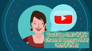 YouTube CMS से चैनल कैसे Channel रिमूव किया जाता है देखिए