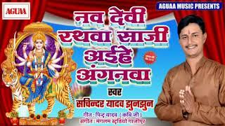 नव देवी रथवा चढ़ी अईहे अंगनवा - Sachchindra Yadav Jhunjhun - Superhit Bhojpuri Hit Bhakti Song 2019