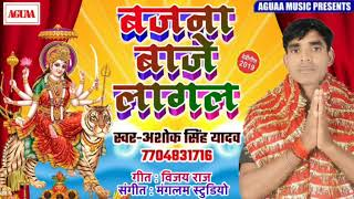 NEW DEVI GEET 2019 - बजना बाजे लागल - Ashok Singh Yadav - Bajna Baje Lagal - Superhit Bhakti Song