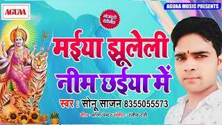 मईया झुलेली नीम छईया में - Sonu Sajan - Maiya Jhuleli Neem Chhaiya Me - Superhit Bhojpuri Devi Geet