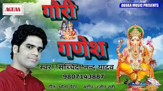 Sachchidanand Yadav का सुपरहिट भोजपुरी गाना - गौरी गणेश - Gauri Ganesh - Superhit Bhojpuri Song 2019