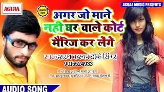 अगर जो माने नही घर वाले कोर्ट मैरिज कर लेंगे - Dashrath Kashyap DK Singer - Superhit Bhojpuri Song