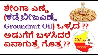 Health Benefits of Groundnut Oil in Kannada | Best Cooking Oils in India | Kannada Sanjeevani