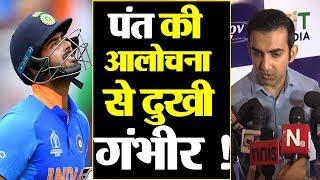 Team Management पर भड़के Gambhir,Gautam Gambhir Unhappy With Rishabh Pant's over Criticism