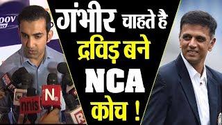 Gautam Gambhir wants Rahul Dravid to become NCA coach ! ||