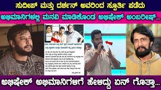 Abhishek requested Darshan and Sudeep Fans    Top Kannada TV