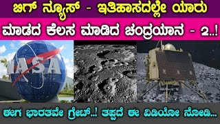 ಬಿಗ್ ನ್ಯೂಸ್ - NASA Release Chandrayaan 2 Landing Site Images, Says Vikram had Hard Landing