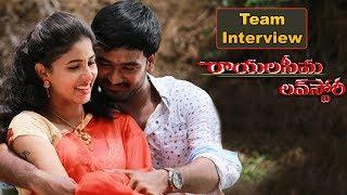 Rayalaseema Love Story Movie Team Exclusive Interview || Bhavani HD Movies