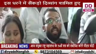 राष्ट्रीय दिव्यांग सेना ने दिल्ली पुलिस के खिलाफ धरना प्रदर्शन किया || DIVYA DELHI NEWS