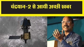 ISRO चीफ ने दी चंद्रयान 2 से आई अच्छी खबर