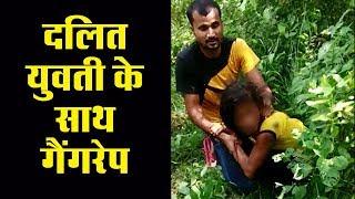 दलित किशोरी से किया गैंगरेप, शिकायत करने थाने गए पिता को पुलिस ने पीटा