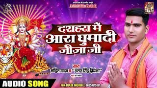 Antra Singh Priyanka - दशहरा में आरा घुमादी जीजा जी - Mohit Yadav - Bhojpuri Devi Geet 2019