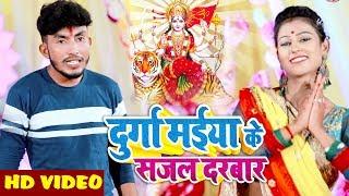 HD VIDEO - दुर्गा मईया के सजल दरबार - Deepak Dil Jakhmi - Hit Devi Geet 2019