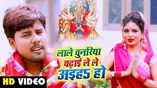 """HD VIDEO - लाले चुनरिया चढाई ले ले अईह हो - Kunjesh Ray """" Chintu """"- Special Navratri Songs 2019"""