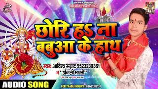 Anjali Bharti - छोरी हs ना बबुआ के हाथ - Aditya Samrat - Chori Ha Na Babua Ke Haath - Devi Geet