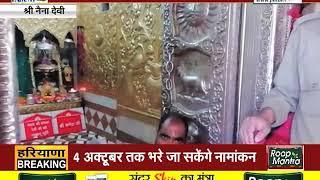 उदयपुर में होगा श्री #NAINA_DEVI मंदिर का निर्माण, मंदिर का गुंबद गोल्ड प्लेटिंग का होगा
