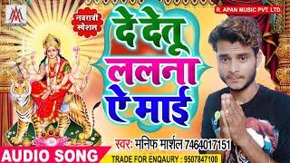 मुनिफ मार्शल का सबसे हिट देवी गीत 2019 - दे देतु ललना ऐ माई - Muniph Marshal - De Detu Lalna Ye Mai
