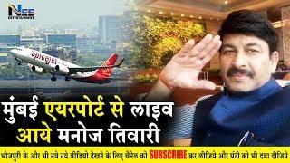 मुंबई एयरपोर्ट पहुंचते ही Live आये BJP MP मनोज तिवारी #ManojTiwariMumbai