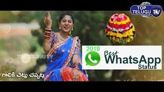 2019 Best Bathukamma Song Whatsapp Status Video | Madhu Priya | Bathukamma New Songs 2019
