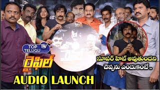 RIFLE Movie Audio Launch Event | Bhanu Chand | Latest Telugu Movies Trailers 2019 | Top Telugu TV