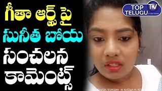 Artist Sunitha Boya Sensational Comments On Geetha Arts | Tollywood Films In Telugu | Top Telugu TV