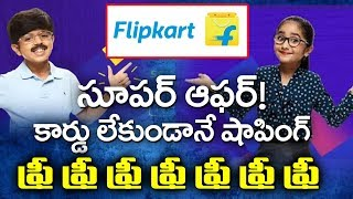 Flipkart Big Billion Day 2019 | Flipkart Offers This Festival | Dasara 2019 | Diwali | Top Telugu TV