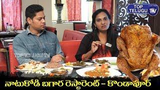Natu Kodi Bagara Restaurant Food Review | Telugu Food Channel | Chicken Fry | Top Telugu Kitchen