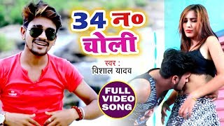 34 no.चोली - HD VIDEO | Vishal Yadav | Saddam Sawan | Sushant Singh,Manisha Singh | Pankaj Soni
