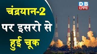 Chandrayaan-2 पर ISRO से हुई चूक | विक्रम की चांद पर हार्ड लैंडिंग हुई |#DBLIVE