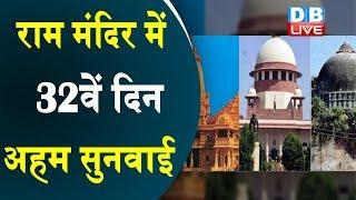 Ram Mandir मामले में 32वें दिन अहम सुनवाई   मुस्लिम पक्ष की वकील Meenakshi Aroraने पेश की दलील