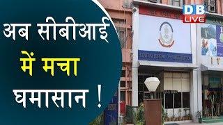 अब CBI में मचा घमासान! CBI Officer NP Mishra Write Letter To PMO   #DBLIVE