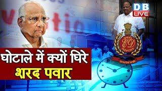 Sharad Pawar की पावर पॉलिटिक्स से BJP क्यों है परेशान? Maharashtra election 2019 | #DBLIVE