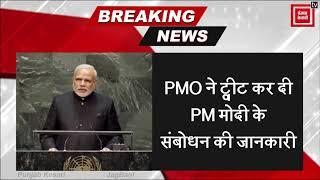 UNGA में PM मोदी बोलेंगे, आतंकवाद पर PAK को धोएंगे !