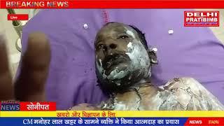 CM मनोहर लाल खट्टर के सामने व्यक्ति ने किया आत्मदाह का प्रयास ,खुद को लगाई आग I DKP NEWS