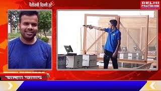 पैंतीसवीं दिल्ली स्टेट शूटिंग चैंपियनशिप की राइफल पिस्टल स्पर्द्धाओं का  समापन हुआ I DKP NEWS