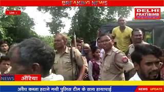 अवैध कब्जा हटाने गयी पुलिस टीम के साथ हाथापाई  I DKP