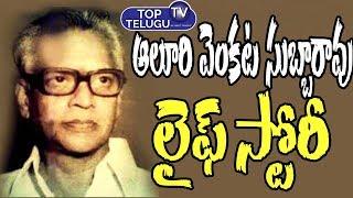 Aluri venkata Subharao (Chakrapani) Life Story    Aluri Chakrapani   Top Telugu TV