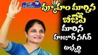 BJP Party View Changed In Huzurnagar By Elections | Telangana Latest Political News | Top Telugu TV