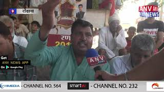 ANV NEWS की टीम पंहुची टोहाना || ANV NEWS HARYANA
