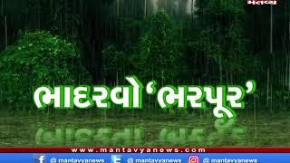 Gujarat Nonstop (27/09/2019) Mantavya News
