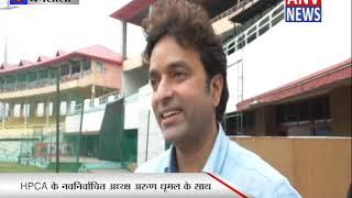 HPCA के नवनिर्वाचित अध्यक्ष अरुण धूमल || ANV NEWS HIMACHAL