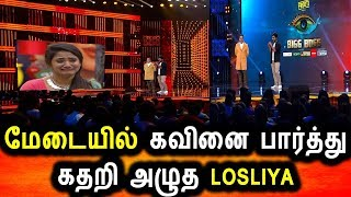 BIGG BOSS TAMIL 3-28th SEPTEMBER 2019-PROMO 1-DAY 97-BIGG BOSS TAMIL 3 LIVE-Kavin Meet kamal
