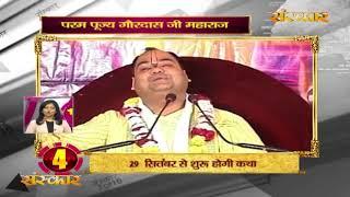 Bhakti Top 10 || 27 September 2019 || Dharm And Adhyatma News ||