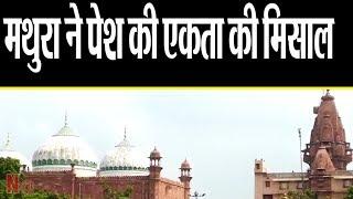 शाही ईदगाह मस्जिद और कृष्ण जन्मभूमि का पुराना रहस्य || #KrishnaJanmabhoomi