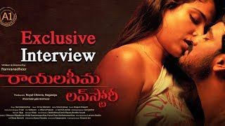 Rayalaseema Love Story Movie Team Exclusive  Interview | Venkat Bhoomireddy | Pavani