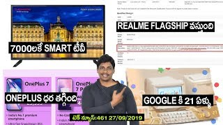 TechNews in telugu 461:flipkart offers,oneplus tv launch,oneplus 7t,realme flagship phone,redmi 8a