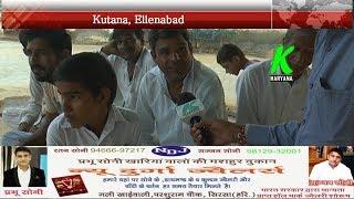 ऐलनाबाद के गांव कुताना के लोग बोले जमीनों पर कब्जे व नशा तस्करी वाले नेता नहीं चाहिए